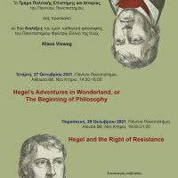 "Klaus Vieweg:  ""Hegel's Adventures in Wonderland, or the beginning of Philosophy / Hegel and the Right of Resistance"""